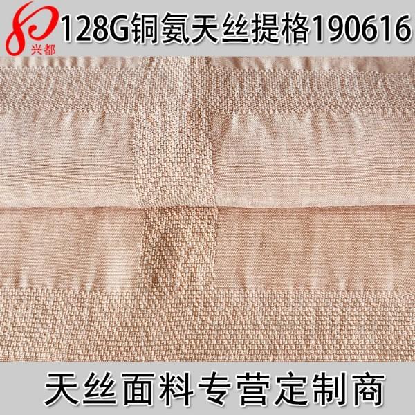 190616铜氨天丝提格子面料女装格子衬衫面料