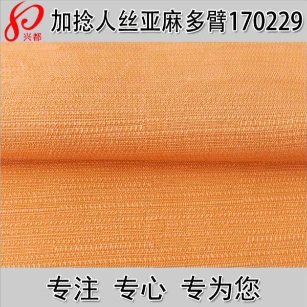 170229加捻人丝亚麻面料多臂组织服装面料