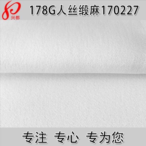 170227加捻人造丝缎纹布 全人丝裤装面料