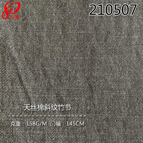 210507天丝棉斜纹竹节面料 65%天丝莱赛尔35%棉衬衫裤子面料