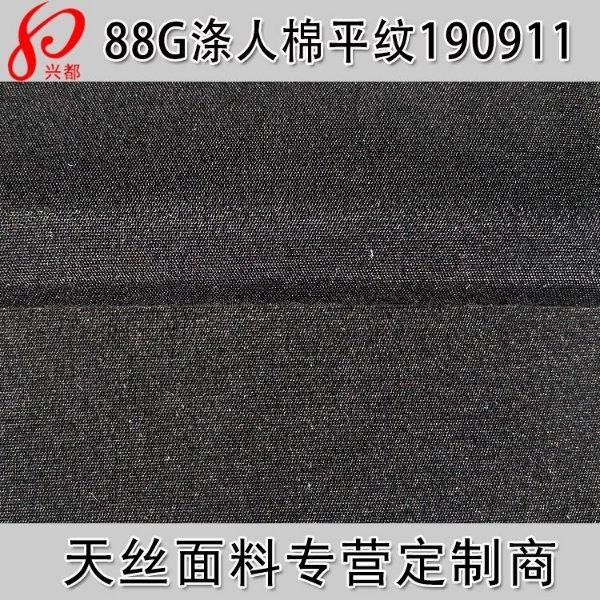190911 20D*30S涤人棉时尚服装面料