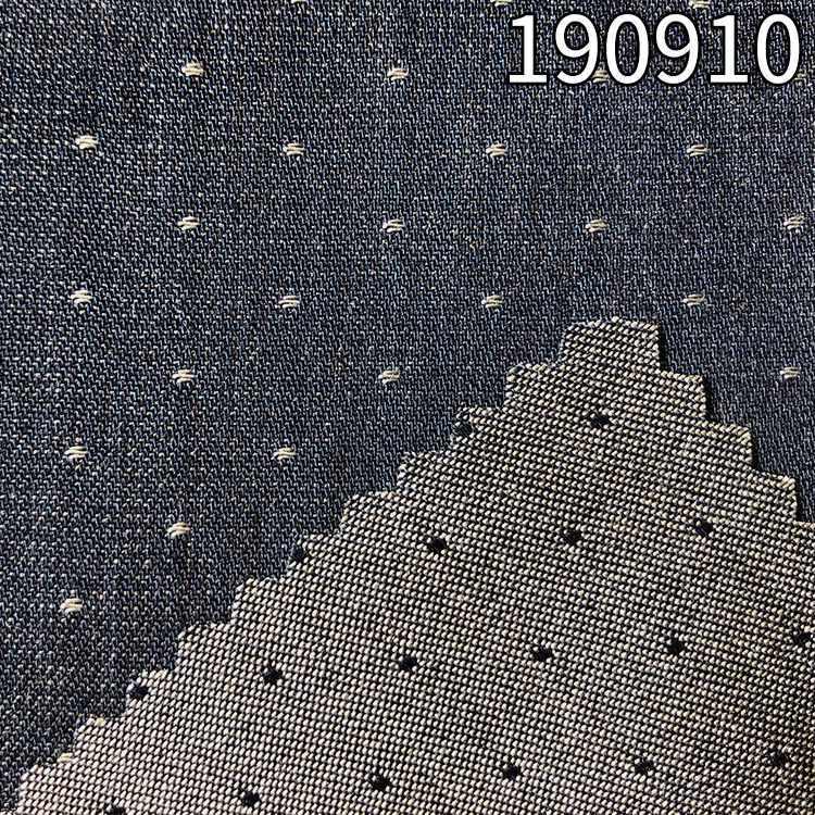 190910 纯天丝牛仔提点弹力 天丝牛仔面料