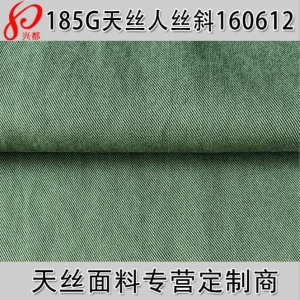 160612纱卡天丝加捻人丝黏胶服装面料