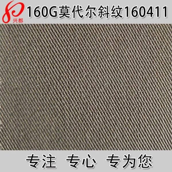 160411纯莫代尔斜纹衬衫女装面料