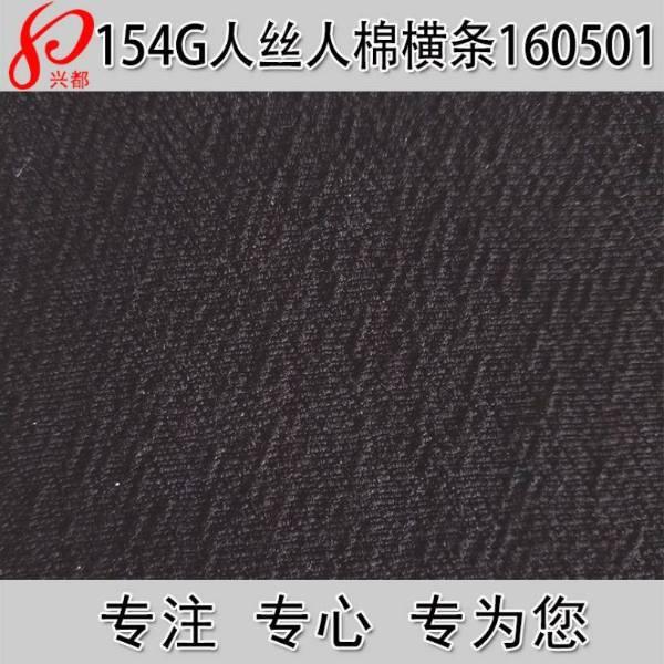 160501人丝人棉横条绉布女装连衣裙面料