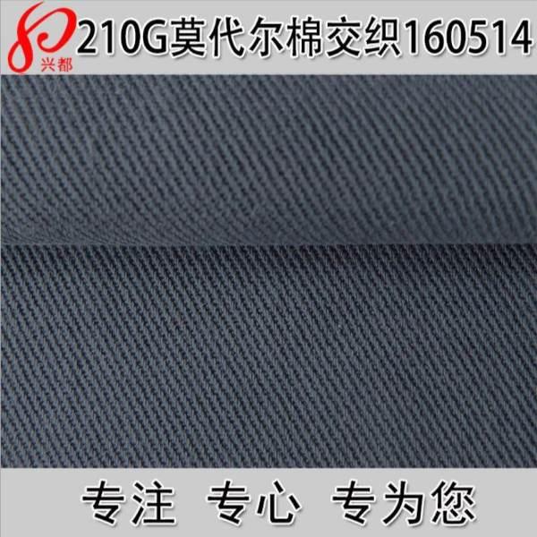 160514莫代尔棉斜纹交织面料