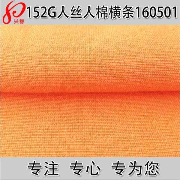160501-1人丝人棉横条平纹服装面料 女装女裤面料