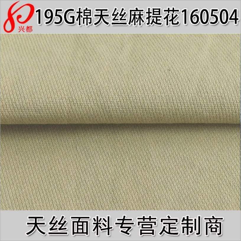 160504棉天丝麻面料 亚麻时装面料
