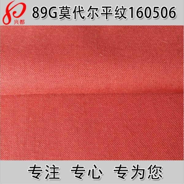160506纯莫代尔平纹梭织女装面料