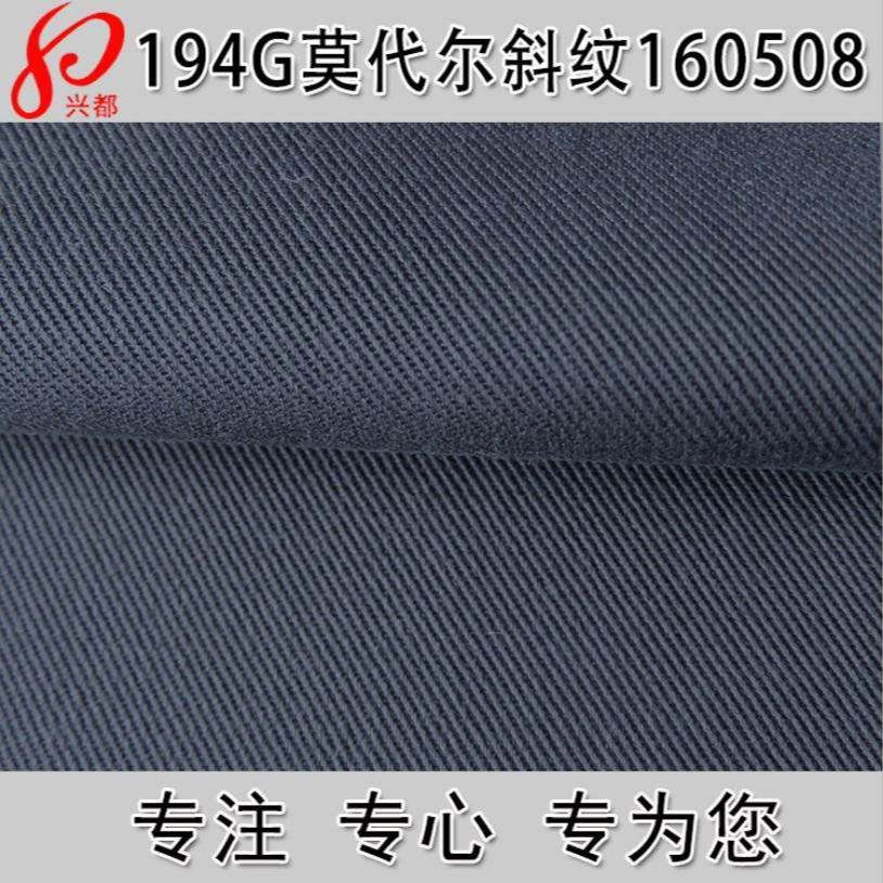160508斜纹纯莫代尔服装外套面料