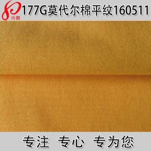 160511莫代尔棉交织平纹面料 裤装面料