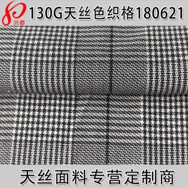 180621全天丝色织格子面料 职业装工装衬衫面料