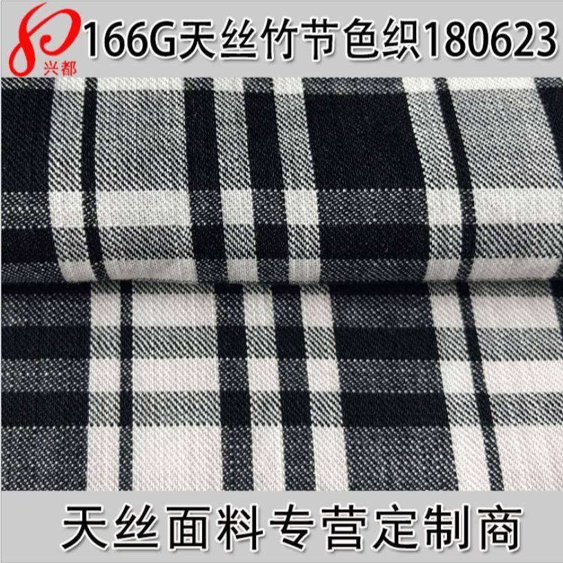 180623天丝竹节色织格子斜纹面料 梭织天丝色织格子布