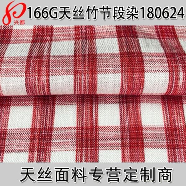 180624天丝竹节段染色织格子布 莱赛尔衬衫服装面料
