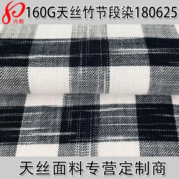 180625全天丝竹节段染色织格 定织色织格子布