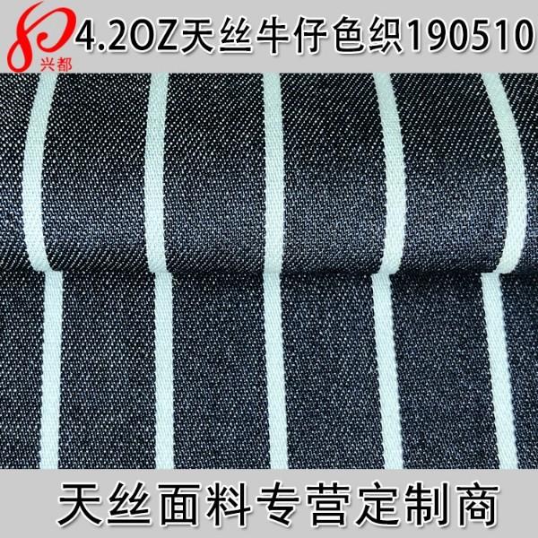 190510新品天丝牛仔面料 30S*30S斜纹天丝色织面料