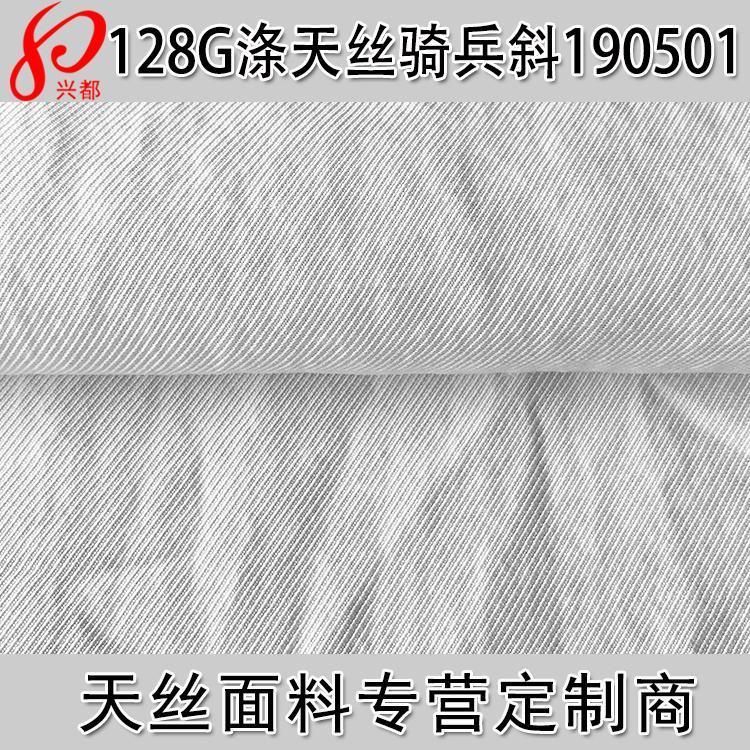 190501涤单丝天丝骑兵斜面料 10%涤90%天丝斜纹面料