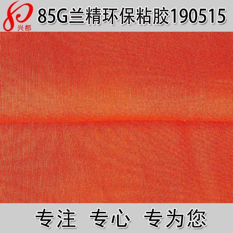 190515兰精再生环保粘胶 EcoVero平纹