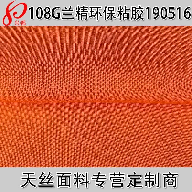 190516新款环保再生粘胶 平纹春夏女装连衣裙面料
