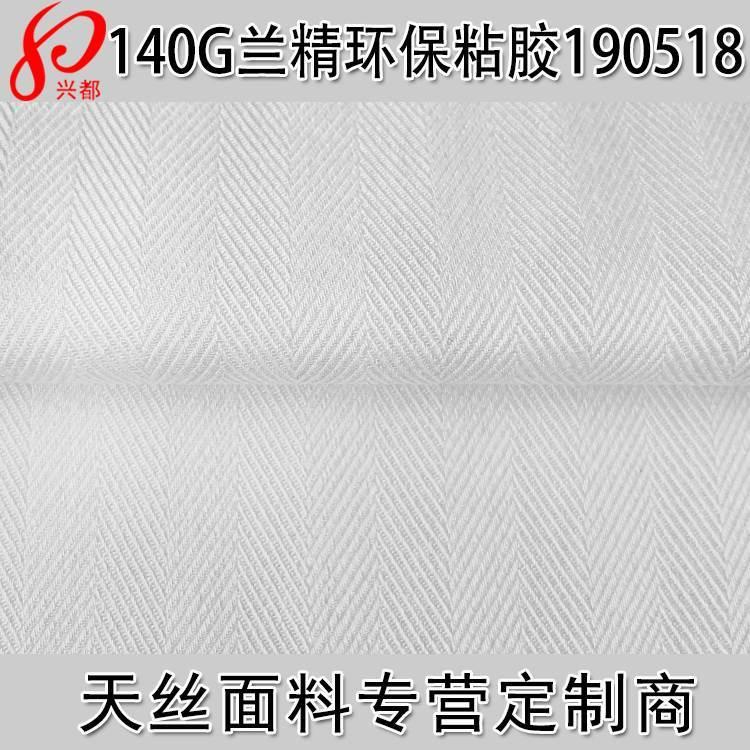 190518兰精生态环保粘胶斜纹面料