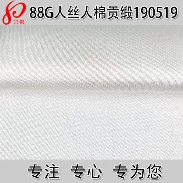 190519人丝人棉贡缎贡缎面料 88g超薄粘胶缎纹面料