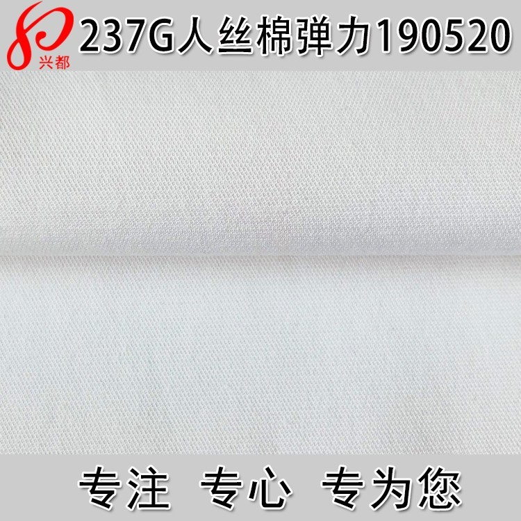190520加捻人丝棉弹力主图