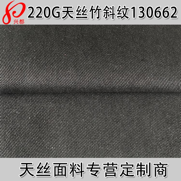 130662天丝竹斜纹主图