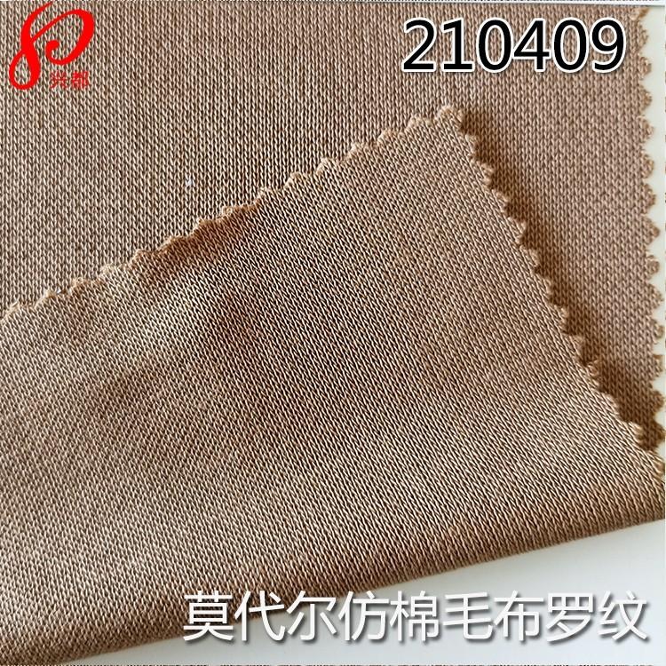 230g罗纹仿棉毛布针织莫代尔面料 89%莫代尔11%涤纶服装针织布210409