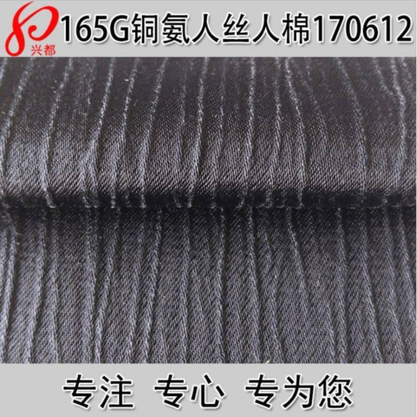 170612铜氨人丝人棉绉条 缎纹面料