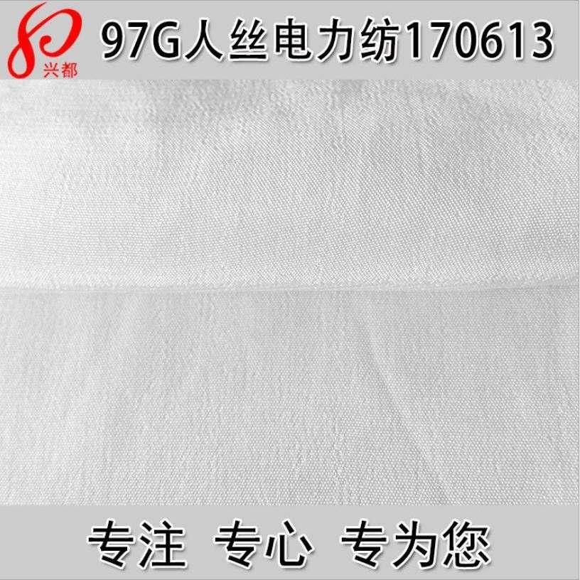 170613全人丝电力纺面料 平纹人丝粘胶面料