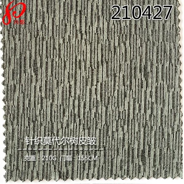 210427针织莫代尔面料 68%莫代尔30%涤2%弹力树皮皱莫代尔绉布面料