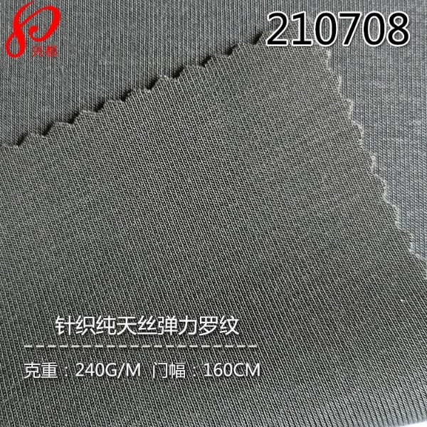 210708针织纯天丝弹力罗纹布 95%天丝莱赛尔5%弹力针织T恤面料32S