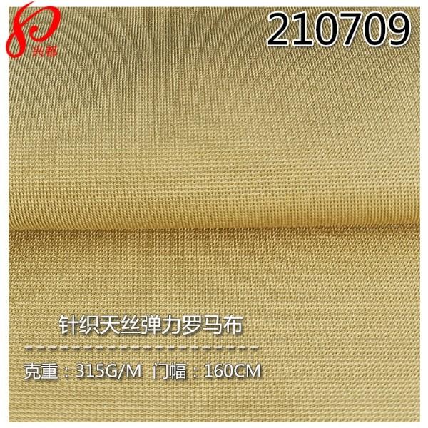210709针织天丝弹力罗马布 67%莱赛尔24%涤纶9%弹力针织服装面料