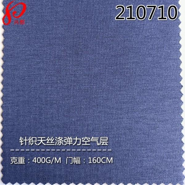 210710针织天丝弹力布 45%莱赛尔50%涤纶5%弹力针织空气层服装面料