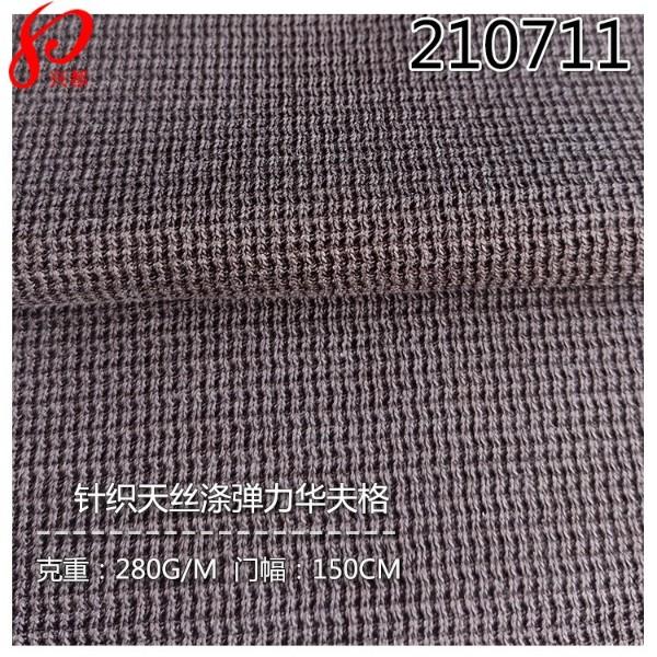 210711针织天丝弹力布华夫格 72%莱赛尔25%涤纶3%弹力服装针织面料