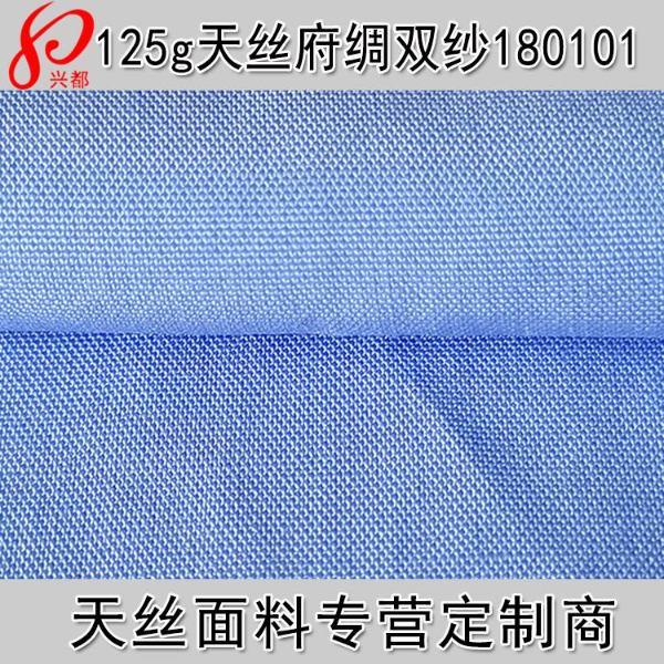 180101纯天丝面料 天丝府绸双纱衬衫服装面料