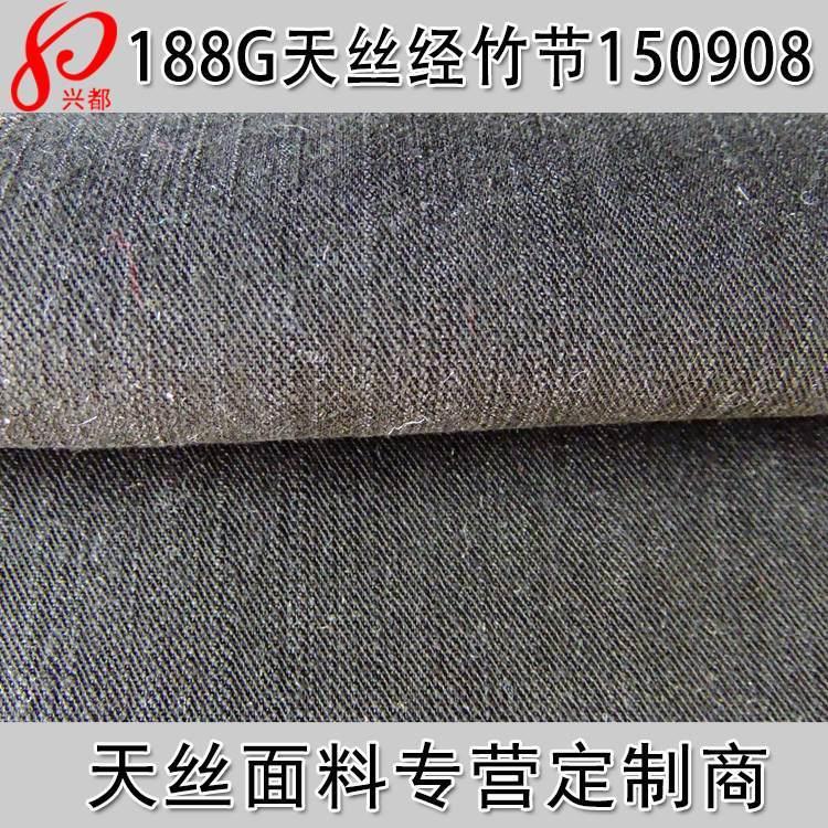 150908兰精莱赛尔裤装面料