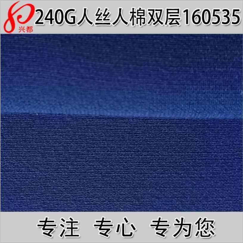 160535人丝人棉双层外套风衣面料