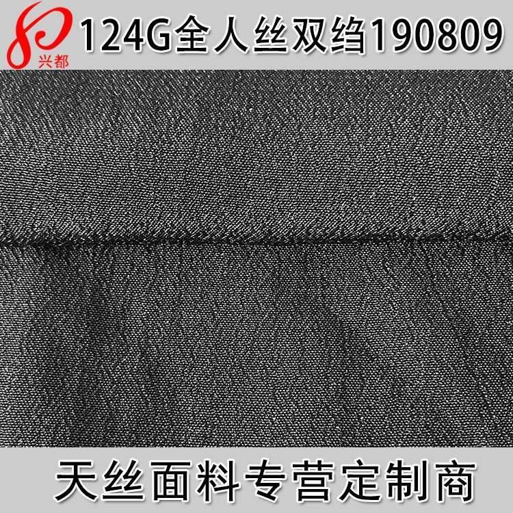 190809 人丝双绉面料 专业定制粘胶人丝面料