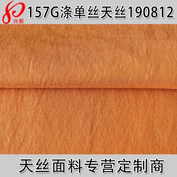 190812 涤单丝天丝斜纹面料 8%涤92%天丝时装面料