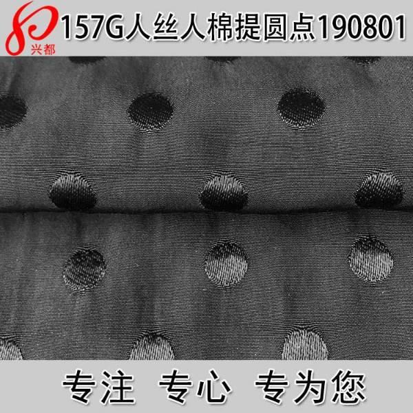 190801人丝人棉提圆点面料 157g人丝人棉提花面料