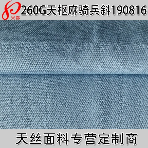 190816天枢麻骑兵斜面料 260g天枢面料服装外套面料