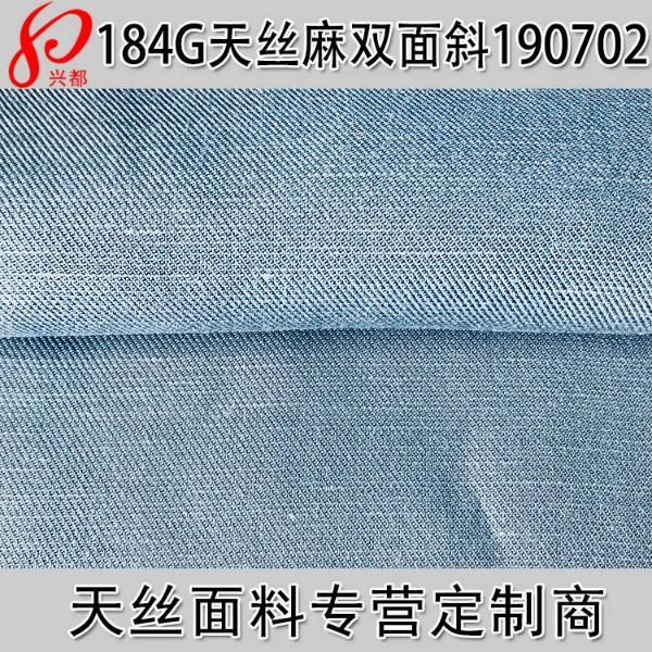 190702天丝麻双面斜主图