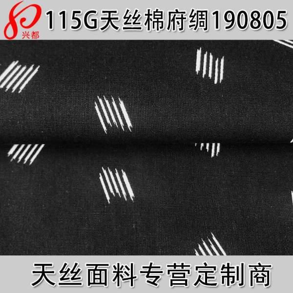 190805天丝棉府绸涂料印花面料 平纹天丝棉混纺面料