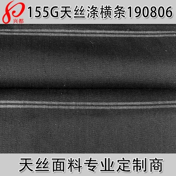 190806天丝涤横条斜纹面料 155g左斜天丝面料