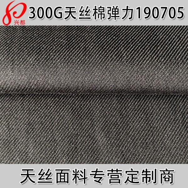 190705天丝棉弹力斜纹面料 天丝面料