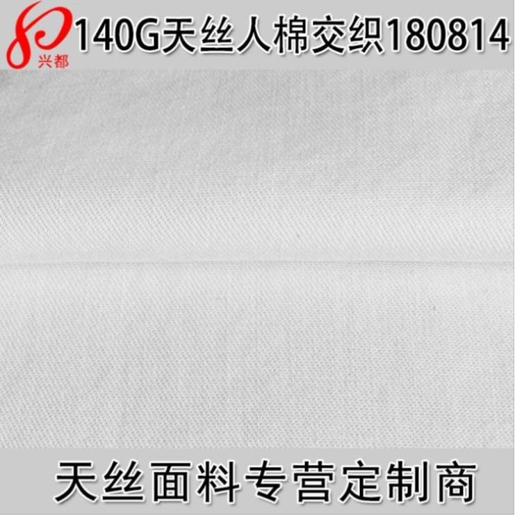 180814天丝人棉交织斜纹面料 天丝黏胶衬衫布