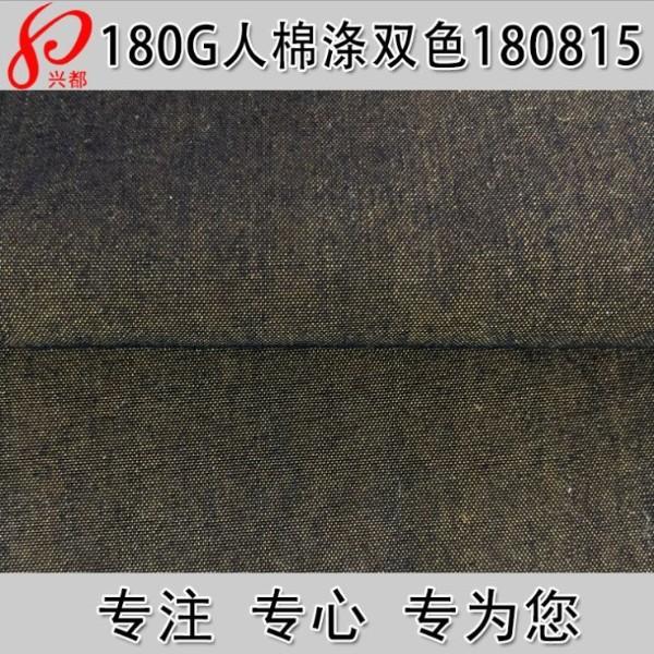 180815人棉涤水磨毛双色面料 63%人棉37%涤平纹面料