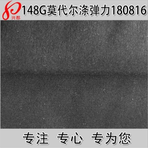 180816莫代尔涤弹力平纹面料 木代尔平纹衬衫面料