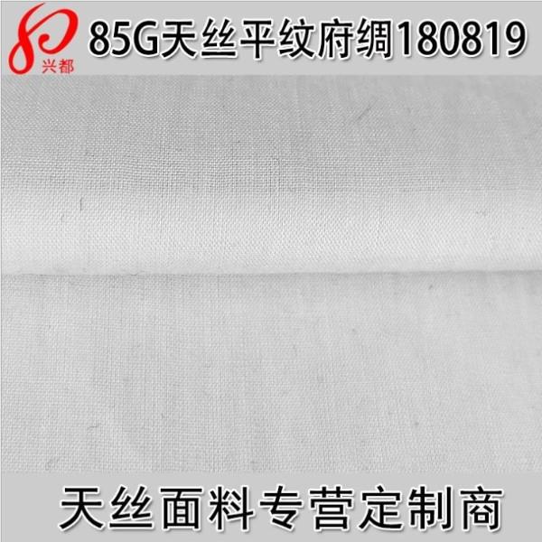 180819天丝府绸平纹 85g纯天丝超薄平纹面料